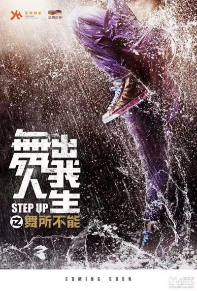 Step Up China 2019